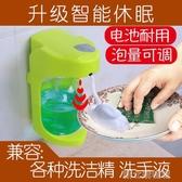 紓困振興 皂液機智慧感應洗潔精瓶盒子家用自動出泡沫洗手機洗手液打泡瓶給皂液器 新北購物城