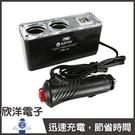 KINYO 車用USB電源點煙器擴充座 2點煙器擴充座+2USB孔 3.1A(CRU-25)