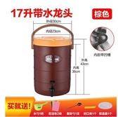 【17L棕色【單龍頭凹槽】】大容量商用奶茶桶保溫桶飲料桶開水桶