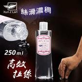 潤滑液 按摩油 Xun Z Lan‧絲質觸感 高效拉絲大容量潤滑液 250g【550187】