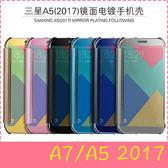 【萌萌噠】三星 Galaxy A7/A5 (2017年)  半透鏡面保護套 防刮側翻皮套 免翻蓋接聽 原裝同款 手機殼