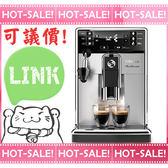 《詢價打$折》Philips Saeco HD8924 飛利浦 全自動 義式咖啡機