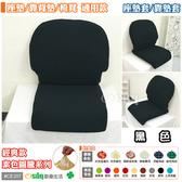 【Osun】素色系列-1人座防螨彈性沙發座墊套 / 靠墊套 (1件組)黑色