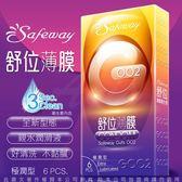 專售保險套專賣店【莎莎精品】避孕套SAFEWAY舒位-GOO2薄膜保險套6入裝-極潤型