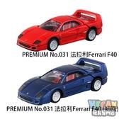 TOMICA多美小汽車黑盒 PREMIUM No.031 法拉利 F40 +初回 (2台一起賣) 13184