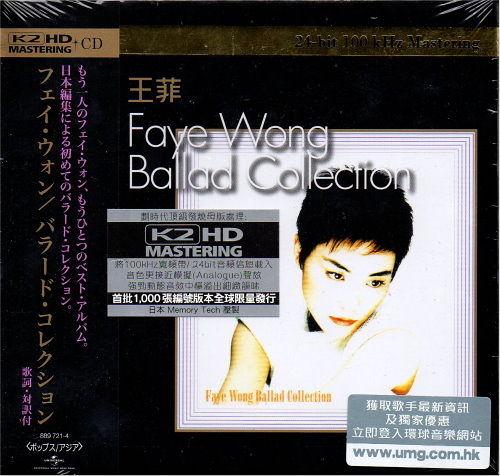 【停看聽音響唱片】【K2HD】王菲:Ballad Collection