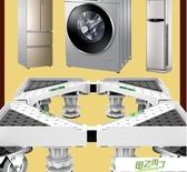 洗衣機底座 托架移動萬向輪置物支架通用滾筒冰箱專用架子腳架【快速出貨】