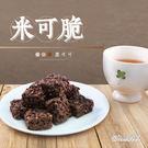 Oh.my.軋.黑可可米可脆(100g/盒,共三盒)﹍愛食網