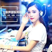 掛耳式音樂運動耳機手機耳機耳麥 重低音耳掛式頭戴式電腦耳機游戲耳機筆記本通用 樂事生活館