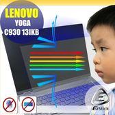 ® Ezstick Lenovo YOGA C930 13 IKB 防藍光螢幕貼 抗藍光 (可選鏡面或霧面)
