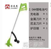 家樂美 充電式電動割草機打草機鋰電家用除草機小型多功能草坪機QM 莉卡嚴選