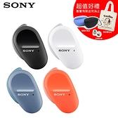 送果凍套+耳塞+帆布袋【曜德】SONY WF-SP800N 強度運動設計 無線藍牙降噪耳塞式耳機 4色 可選