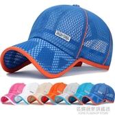 兒童防曬帽夏季薄款速干透氣網帽遮陽帽涼帽太陽帽男童女童棒球帽 名購居家