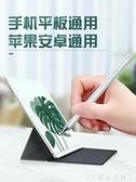 kmoso電容筆手機手繪筆平板觸控筆被動式安卓蘋果iPad手寫筆繪畫華為通用畫