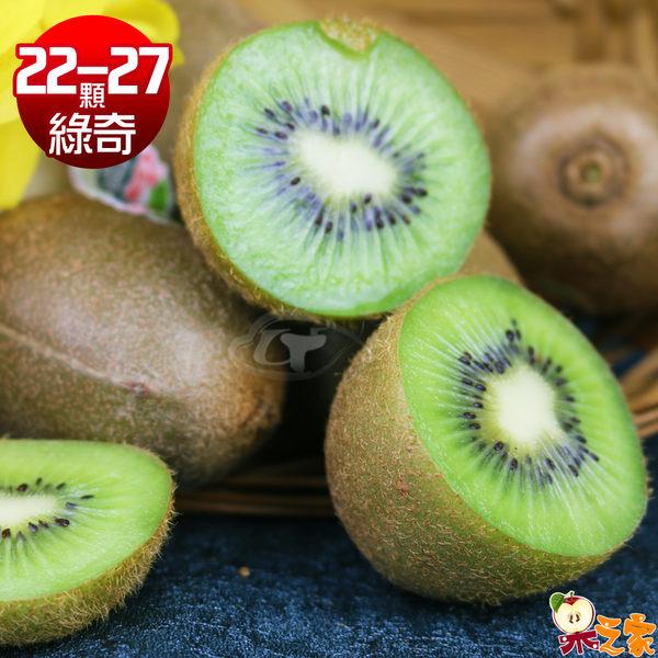果之家 紐西蘭ZespriXL級綠奇異果原箱3.5KG(22-27顆入)