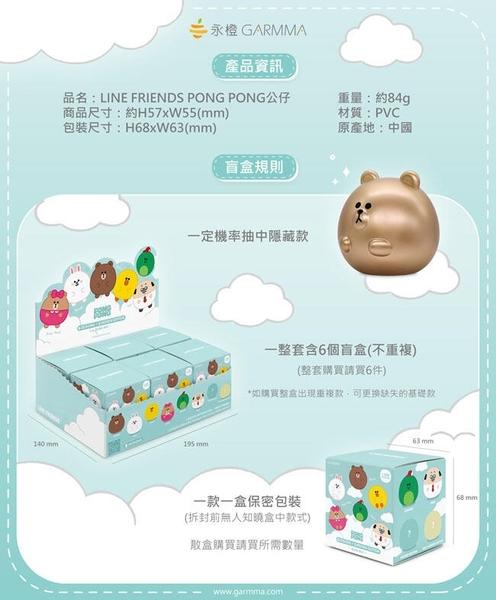 【玩樂小熊】GARMMA 永橙 LINE FRIENDS PONGPONG系列 盲盒 盒玩公仔 (一套6隻不重複)