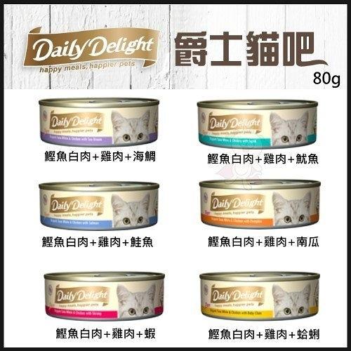 『寵喵樂旗艦店』【24罐組/箱】Daily Delight 《爵士貓吧 真愛鮮肉餐》主食罐80克(6種口味)