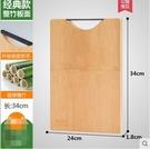 (經典款34*24*1.8cm)菜板防黴家用實木竹案板切菜板搟麵和麵砧板刀佔板
