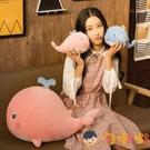 可愛鯨魚公仔抱枕毛絨玩具兒童玩偶布娃娃禮物【淘嘟嘟】