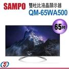 【信源電器】65吋 SAMPO聲寶 4K 雙杜比 QLED 液晶顯示器 QM-65WA500 / QM65WA500