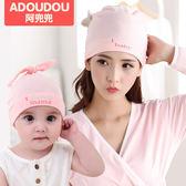 月子帽春秋薄款孕產婦帽棉質防風親子0-3個月新生嬰兒護鹵門胎帽 【限時88折】