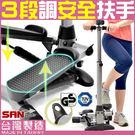 台灣製安全扶手踏步機登山有氧美腿機器材運動另售拉筋板電動跑步機磁控飛輪健身車扭腰滑步機