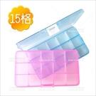 美奈L15隔板百變盒CP-L1501分裝盒-單個[50041]