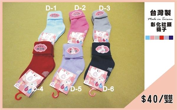 【YT店】單色素面襪子/反折兩穿襪/短襪/童襪/止滑襪//嬰兒襪【台灣製MIT】(1~3歲)