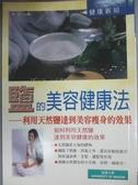 【書寶二手書T1/美容_LAY】鹽的美容健康法_林珍主編