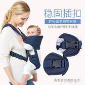 嬰兒背帶前抱式雙肩寶寶背帶四季通用簡易后背嬰幼兒抱帶『小淇嚴選』