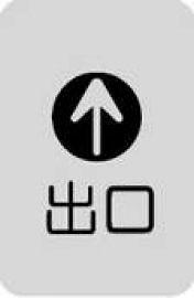 迪多deflect-o 611910S 出口-鋁質方形貼牌 / 個