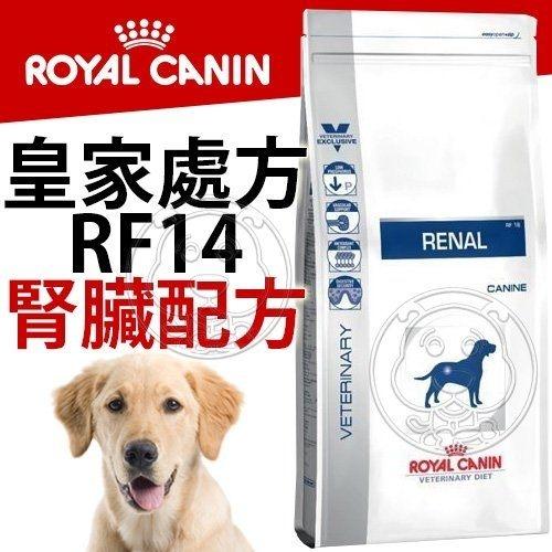 【培菓寵物48H出貨】皇家處方》RF14腎臟狗飼料-7kg