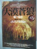【書寶二手書T3/一般小說_LEB】大漠蒼狼3壩下魅影_南派三叔