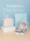 化妝包女便攜大容量手提出差旅行箱網紅化妝品收納包高級感洗漱袋 夏季狂歡
