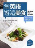 (二手書)當英語邂逅美食【餐飲職場應用篇】-看彩圖學餐飲英語最輕鬆!(20K)