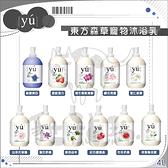 YU東方森草[寵物沐浴乳桶裝,11款品項,4000ml]