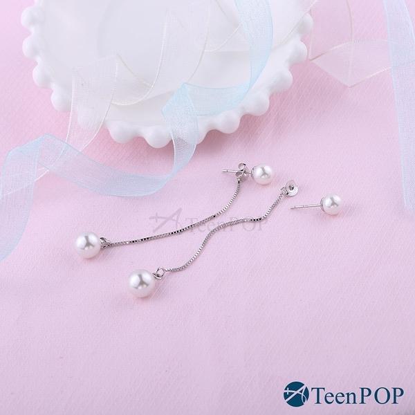 珍珠耳環 925純銀耳環 ATeenPOP 抗過敏 完美佳人 垂墜耳環 仿珍珠 多款任選