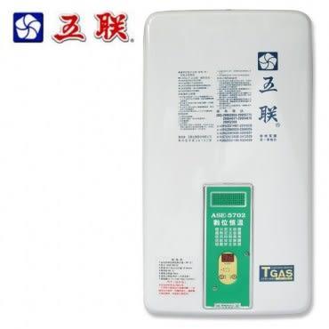【五聯】自然排氣屋外數位恆溫熱水器(ASE-5702)-天然瓦斯