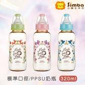【MU0087】小獅王桃樂絲PPSU標準葫蘆奶瓶320ml