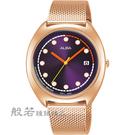 ALBA 雅柏 東京米蘭帶女錶-玫金X紫