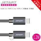 【A Shop】 JETART USB 3.1 TYPE-C to TYPE-C 傳輸線 充電線 1.2m 支援快充