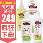 Palmer's 可可脂系列 Q10乳液/淡化妊娠紋霜/止癢油/按摩乳液 四款供選 另有緊實霜☆艾莉莎ELS☆