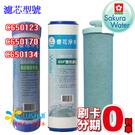 櫻花淨水 W-081/W081電解水生成器第一~三道專用濾芯 C650123 / C650170 / C650134