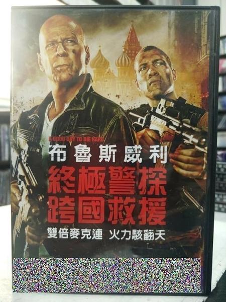 挖寶二手片-D07-正版DVD-電影【終極警探:跨國救援】-布魯斯威利(直購價)