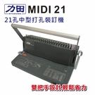 力田 MIDI 21 打孔 裝訂機 21孔 中型機 雙把手省力 膠環 膠圈 辦公用 影印店 /台