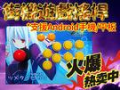 【拉拉購】免運 台灣唯一代理 小雞模擬器 小市民故事 PS3搖桿 XBOX360 格鬥搖桿 hori 瘋貓