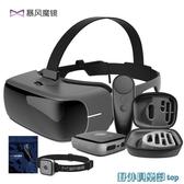 VR眼鏡 暴風魔鏡Matrix一體機VR智慧遊戲電影3d虛擬現實頭盔arMKS 快速出貨