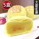 預購-皇覺 中秋臻品系列-千層純正大綠豆椪禮盒8入組x5盒