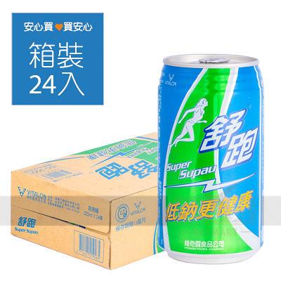 【舒跑】運動飲料335ml,24罐/箱,低鈉更健康,平均單價14.79元