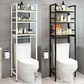 馬桶置物架 浴室廁所多功能儲物衛生間陽台滾筒洗衣機收納架子落地【全館免運】